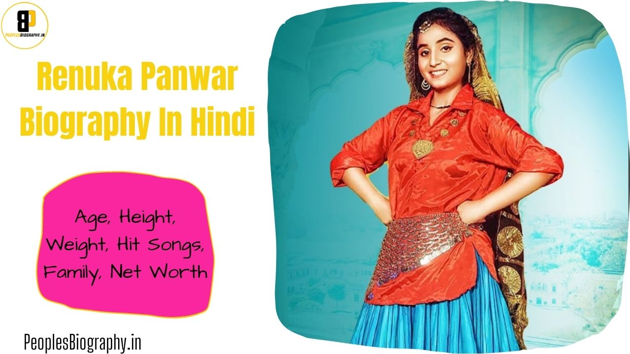 Read more about the article Renuka Panwar Biography In Hindi, Net Worth, Family Photos, Age, All Song, Dance Etc.
